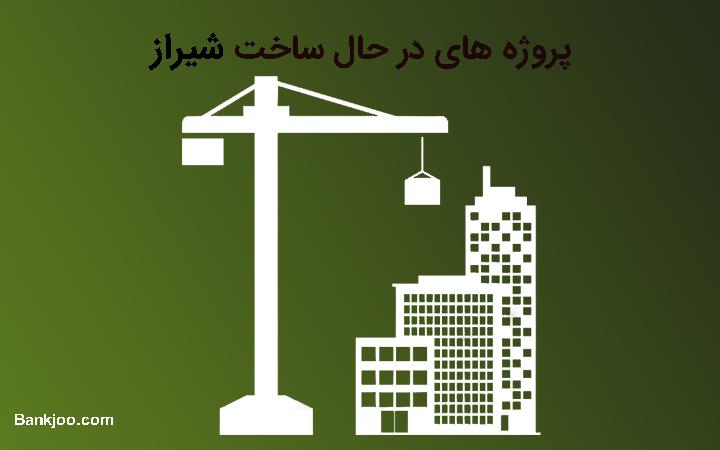 پروژه های در حال ساخت شیراز