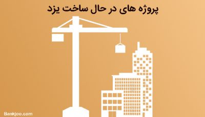 پروژه های در حال ساخت یزد