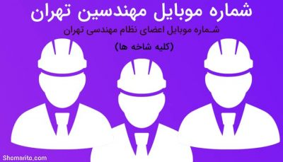 شماره تلفن مهندسین تهران (همه اعضای نظاممهندسی تهران)