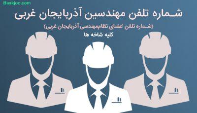 شماره تلفن مهندسین آذربایجان غربی