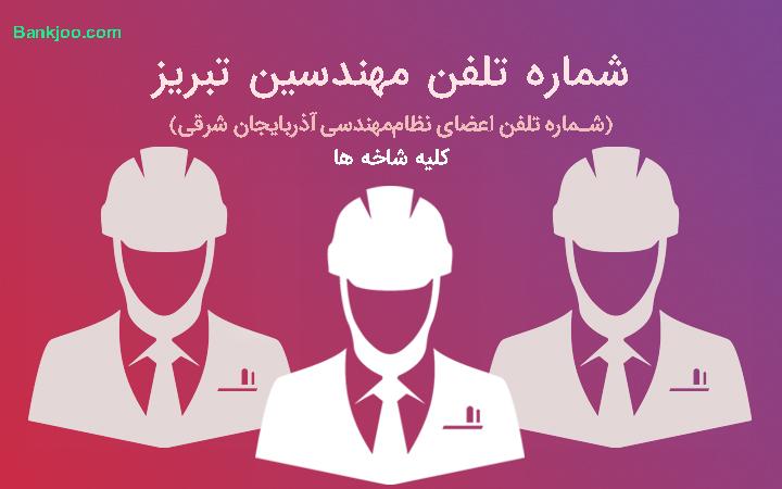 شماره تلفن مهندسین تبریز