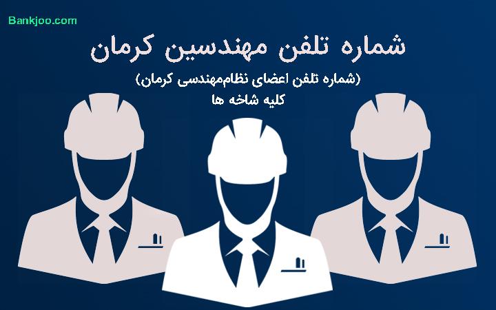 شماره تلفن مهندسین کرمان