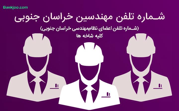 شماره تلفن مهندسین خراسان جنوبی