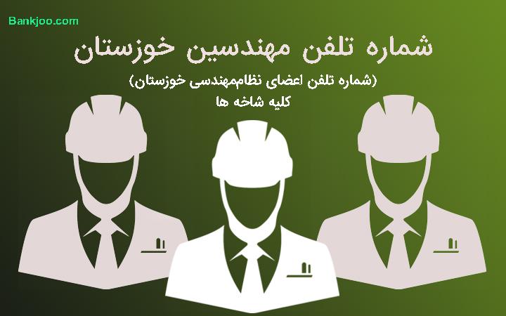 شماره تلفن مهندسین خوزستان