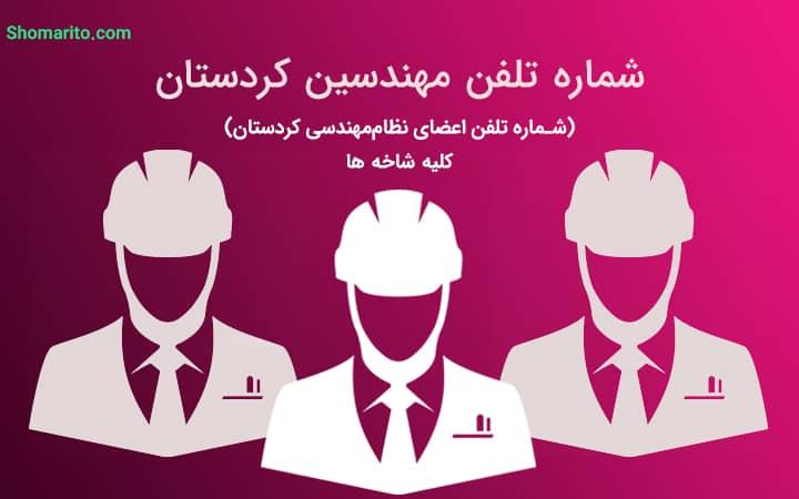 شماره تلفن مهندسین کردستان