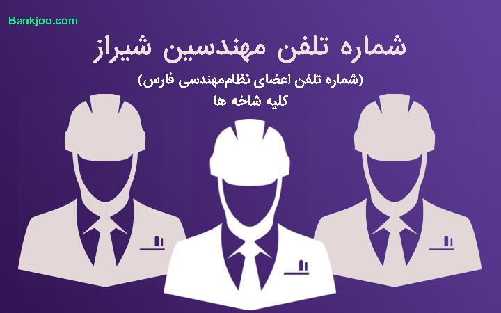 شماره تلفن مهندسین شیراز