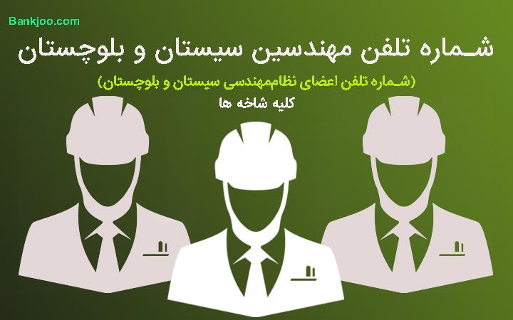 شماره تلفن مهندسین سیستان و بلوچستان