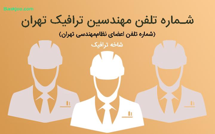 شماره تلفن مهندسین ترافیک تهران