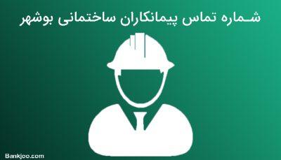 شماره تلفن پیمانکاران ساختمانی بوشهر