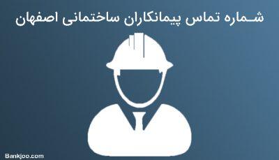 شماره تلفن پیمانکاران ساختمانی اصفهان