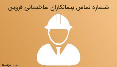 شماره تلفن پیمانکاران ساختمانی قزوین
