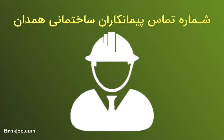 شماره تلفن پیمانکاران ساختمانی همدان