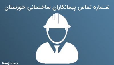 شماره تلفن پیمانکاران ساختمانی خوزستان