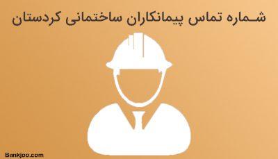 َماره تلفن پیمانکاران ساختمانی کردستان