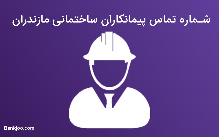 شماره تلفن پیمانکاران ساختمانی مازندران