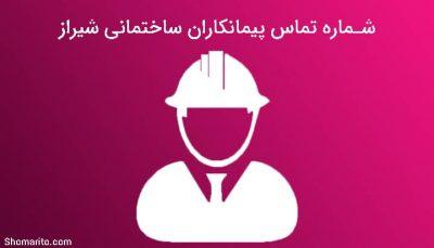 شماره تلفن پیمانکاران ساختمانی شیراز