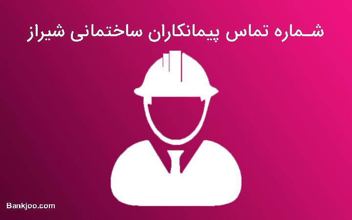 َماره تلفن پیمانکاران ساختمانی شیراز