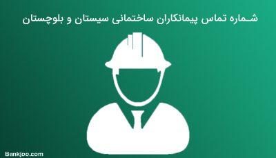 شماره تلفن پیمانکاران ساختمانی سیستان و بلوچستان
