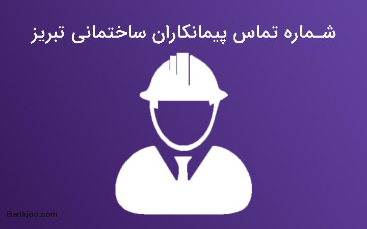 شماره تلفن پیمانکاران ساختمانی تبریز