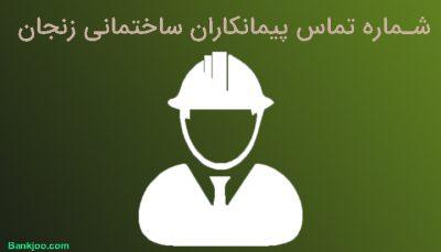شماره تلفن پیمانکاران ساختمانی زنجان