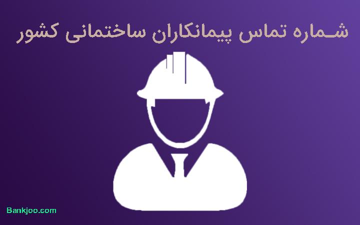 شماره تلفن پیمانکاران ساختمانی کشور