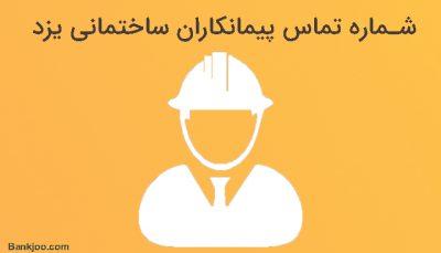 شماره تلفن پیمانکاران ساختمانی یزد