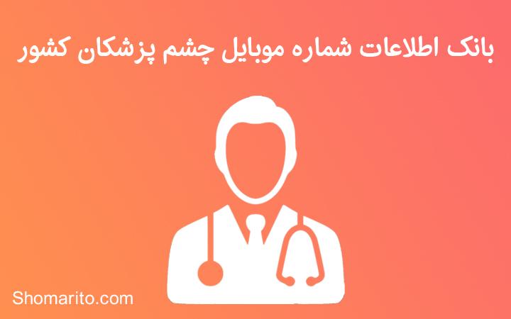 شماره موبایل چشم پزشکان کشور