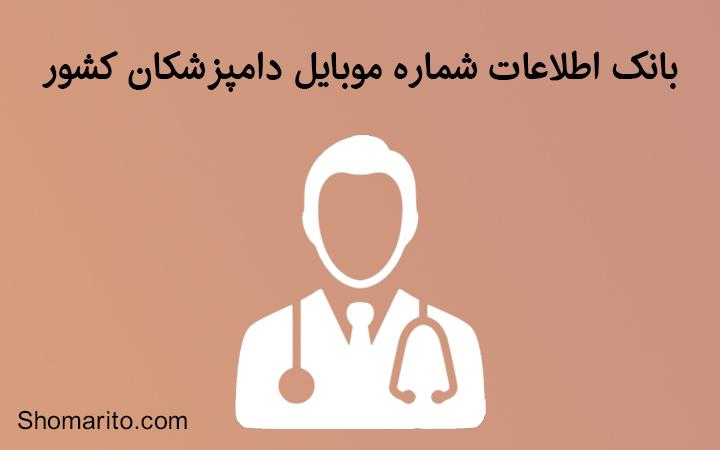 شماره موبایل دامپزشکان کشور