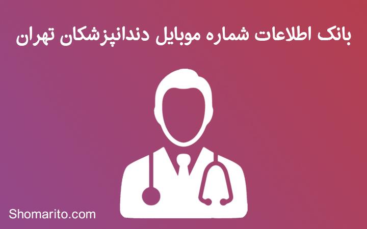 شماره موبایل دندانپزشکان تهران