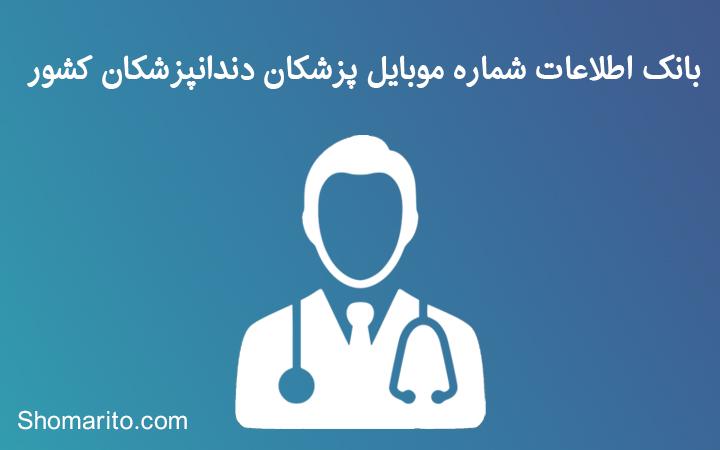 شماره موبایل دندانپزشکان کشور
