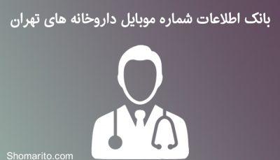 شماره موبایل داروخانه های تهران