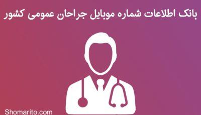 شماره موبایل جراحان عمومی کشور