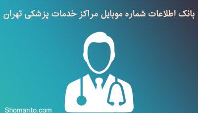 شماره موبایل مراکز خدمات \زشکی تهران