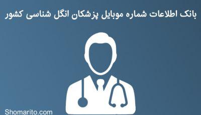شماره موبایل پزشکان انگل شناسی
