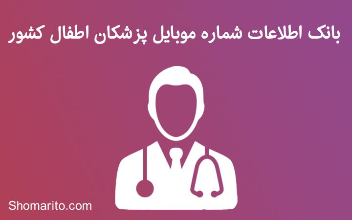 شماره موبایل پزشکان اطفال