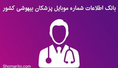 شماره موبایل پزشکان بیهوشی