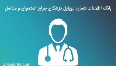 شماره موبایل پزشکان جراح استخوان و مفاصل