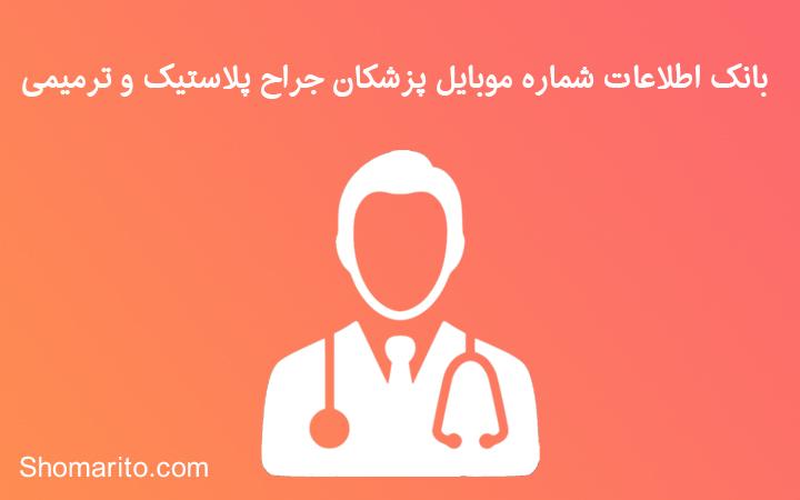 شماره موبایل پزشکان جراح پلاستیک و ترمیمی