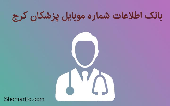 شماره موبایل پزشکان کرج