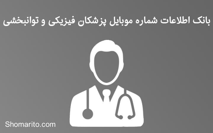 َماره موبایل موبایل پزشکان فیزیکی و توانبخشی