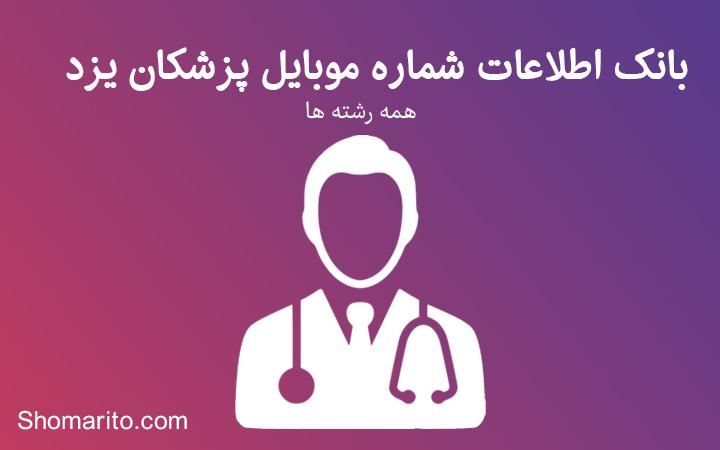 شماره موبایل پزشکان یزد