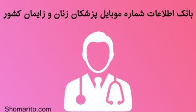 شماره موبایل پزشکان زنان و زایمان کشور