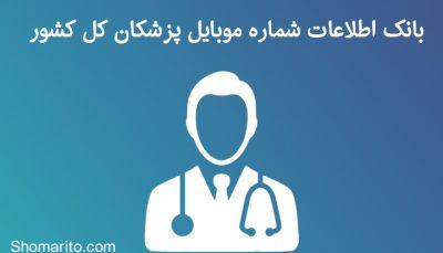 بانک اطلاعات شماره موبایل پزشکان کل کشور