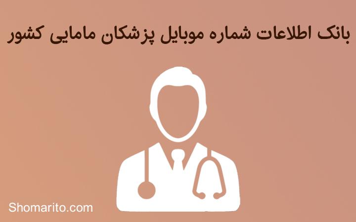 شماره موبایل پزشکان مامایی