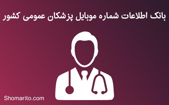 شماره موبایل پزشکان عمومی کشور