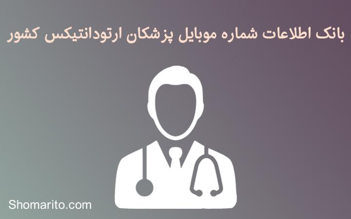 موبایل پزشکان ارتودانتیکس کشور