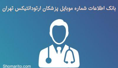 شماره موبایل پزشکان ارتودانتیکس تهران
