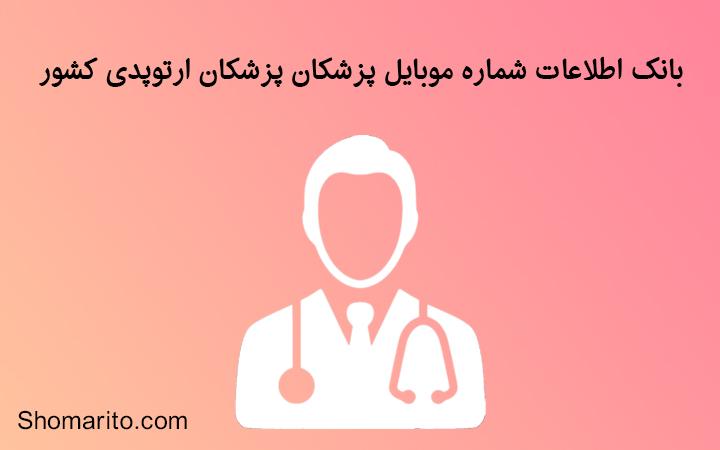 شماره موبایل پزشکان ارتوپدی