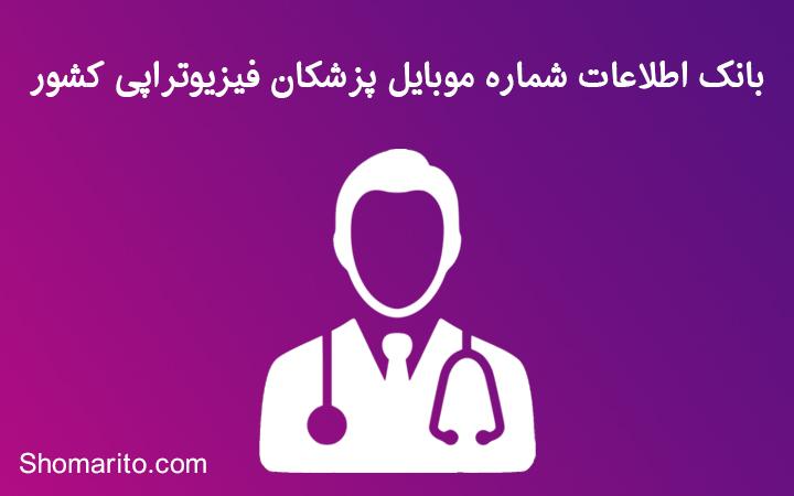 شماره موبایل پزشکان فیزیوتراپی