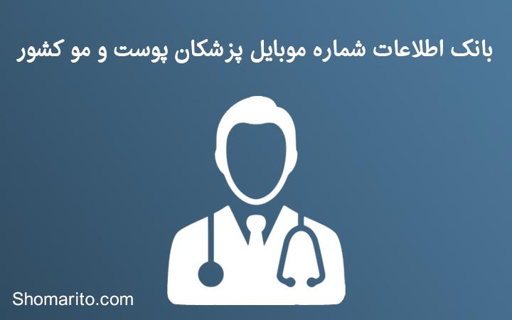 شماره موبایل پزشکان پوست و مو
